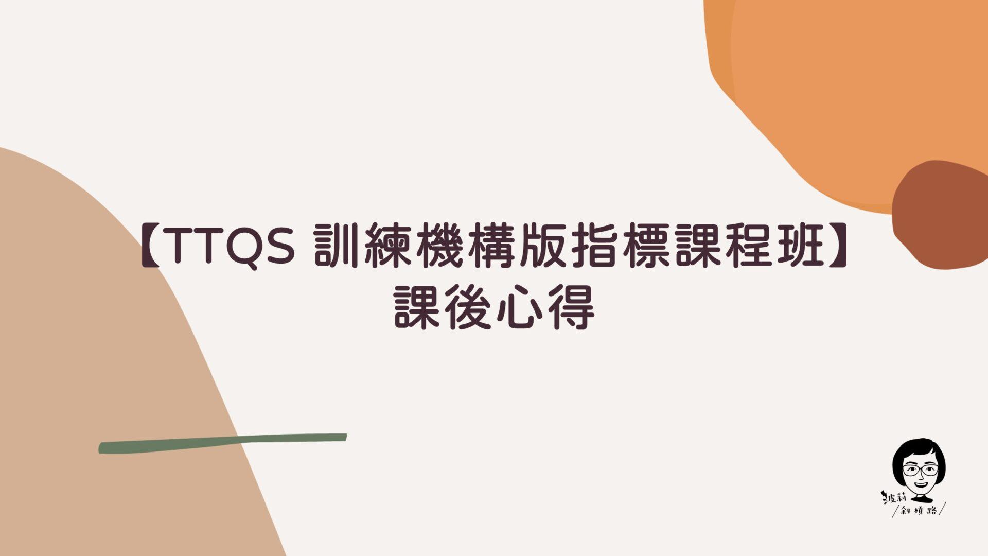 TTQS Banner